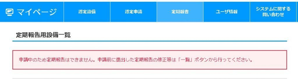 申請中のため定期報告はできません。